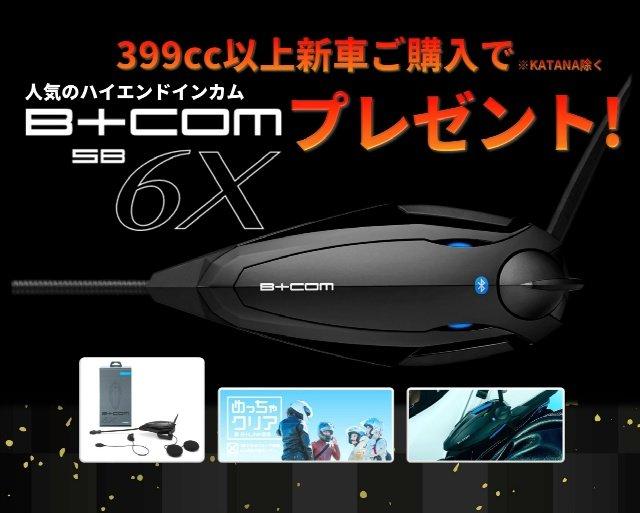 b+com横長.jpg