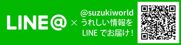 LINE@ × @suzukiworld うれしい情報をLINEでお届け!