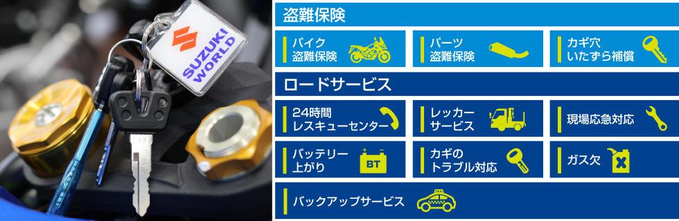 盗難保険/ロードサービス
